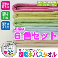 ELLEMU マイクロファイバーバスタオル 【セット】各色1枚ずつ 合計6枚