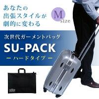 【送料無料】スーツをキャリーケースに収納可能なガーメントバッグSU-PACKHARDPLUS(M)[オススメ][売れ筋]
