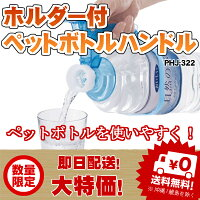 【送料無料】ホルダー付ペットボトルハンドルPHJ-322ペットボトルに持ち手を付けて使いやすく![オススメ][売れ筋]