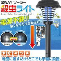 電源不要!ソーラー充電・自動点灯 照明モードと殺虫モードの2way! 2wayソーラー殺虫ライト