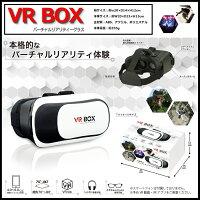 【送料無料】大流行のVR(ヴァーチャルリアリティ)BOX 臨場感のある3D映像をスマホで![オススメ][売れ筋]