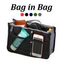 バッグインバッグ これひとつでバッグの中がスッキリ! [全5...