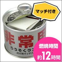 防災/非常用/長時間燃焼/ろうそく/ランタン/缶入り/マッチ/備え