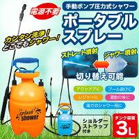 【送料無料】電源不要 手動ポンプ圧力式シャワー 容量3リットル ◇ 圧力式ポータブルスプレーM