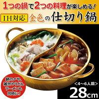 【送料無料】仕切りがついて一つの鍋で2つの味が楽しめるIH対応28cm◇金色の仕切り鍋[オススメ][売れ筋]
