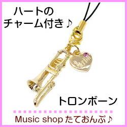 【郵送商品】ファンシー吹奏楽部ストラップトロンボーン