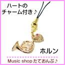 【郵送商品】ファンシー吹奏楽部ストラップホルン