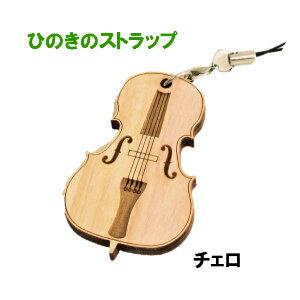 【郵送商品】ファンシーひのきのストラップチェロ