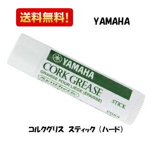 【郵送で送料無料】YAMAHAヤマハコルクグリスCGハード(スティック)クラリネット用グリスサックス用グリス