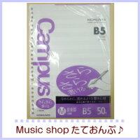 【メール便でお届け】コクヨキャンパス音楽罫(12段)ルーズリーフ