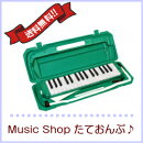 メロディピアノグリーン