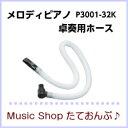 KC ケーシー 鍵盤ハーモニカ メロディピアノ P3001-32K専用ホース (卓奏用パイプ)