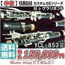 【中古】ヤマハクラリネットカスタムSEシリーズYCL-853IIB♭クラリネットベークラ全タンポ交換・クリーニング調整済み