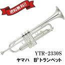 【送料無料】ヤマハトランペットYTR-2330S銀メッキ仕上げシルバースタンダードシリーズ