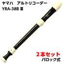 YAMAHAヤマハアルトリコーダー2本セットYRA-38BIIIバロック式たて笛学校教材・アンサンブルや独奏にも♪