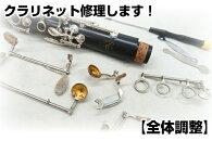 【楽器修理】B♭クラリネット修理【全体調整】バランス調整