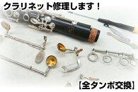 【楽器修理】ヤマハB♭クラリネット修理【全タンポ交換・クリーニング・バランス調整】YCL-2xx〜8xx