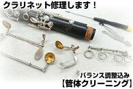 【楽器修理】B♭クラリネット修理【管体クリーニング】バランス調整込み!