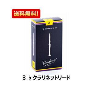 バンドレン(バンドーレン) B♭クラリネットリードトラディショナル 青箱(B♭クラリネット用)Vandoren Traditional 1箱 10枚入り 厚さ(2.5〜3.5)