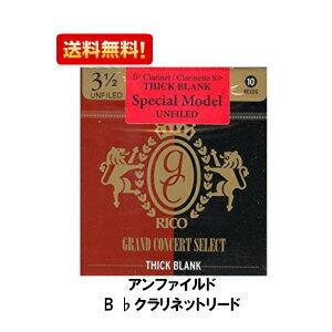 木管楽器用アクセサリー・パーツ, リード  B 10