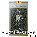 バンドレン【V12】アルトサックスリード銀箱Vandoren