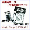 KC ケーシー 鍵盤ハーモニカ メロディピアノ P3001-32K専用ホース(卓奏用パイプ)+ 立奏用唄口のセット