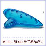 【お取り寄せ商品】NIGHT プラスチックオカリナ AC アルト Blue ブルー