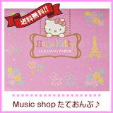 【送料無料】【郵送でお届け】Hello Kitty ハローキティ クリーニングペーパー ピンク あぶらとり紙としても使える