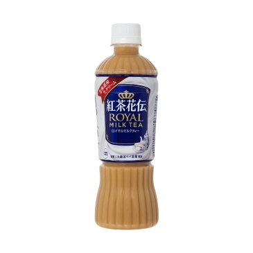 【送料無料】 コカ・コーラ 紅茶花伝ロイヤルミルクティー 470mlPET 24入 茶葉にもミルクにもこだわった、紅茶香るほどよい甘さのロイヤルなミルクティー。100%手摘みセイロン茶葉使用、香りリッチなミルク感 【コカコーラからお客様へ直接お届けします】【代引不可】