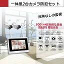 300万画素 防犯カメラ 屋外 ワイヤレス 防犯カメラセット 監視カメラ 増設可能 2TBHDD内蔵 IP66防水 日本語システム wifi 高画質 12インチモニター一体型+カメラ2台セット 2