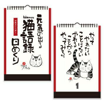 元気の出る猫語録 日めくり 万年カレンダー 岡本肇 かばまる 書 カレンダー 掛け置き兼用 壁掛け 卓上カレンダー 日めくりカレンダー カレンダー