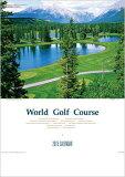 大判サイズ 世界のゴルフコース カレンダー 2015年カレンダー  平成27年カレンダー カレンダー2015 壁掛けカレンダー 12ヵ月タイプ 世界のゴルフ場カレンダー