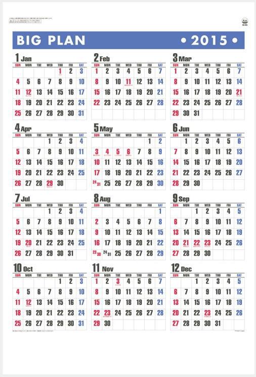 ... 付き 2015年 カレンダー 平