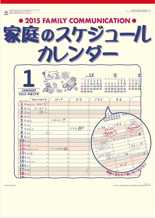 カレンダー 家族のスケジュールカレンダー : 27年カレンダー家族カレンダー ...