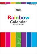 レインボー カレンダー