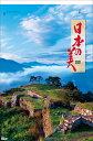 特大サイズフィルムカレンダー 日本の美 12ヵ月 高級フィルムカレンダー 令和3年 2021年カレンダー カレンダー2021 壁掛けカレンダー 日本風景カレンダー