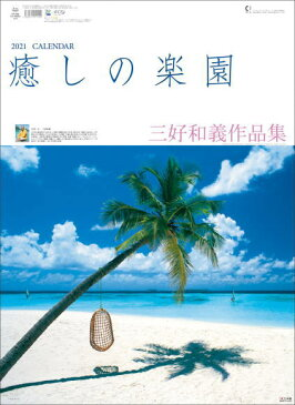 カレンダー 2021 海 癒しの楽園 三好和義作品集 カレンダー 2021年カレンダー  令和3年カレンダー 壁掛けカレンダー 海カレンダー