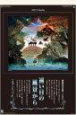 藤城清治 カレンダー 遠い日の風景から 特大サイズ フィルム