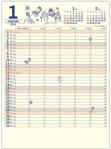 カレンダー 家族のスケジュールカレンダー : 年カレンダー 家族 カレンダー ...