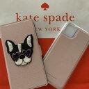 ケイトスペード Kate spade 手帳型 アイフォンケース iphone 11promax 手帳型と単品使用可……