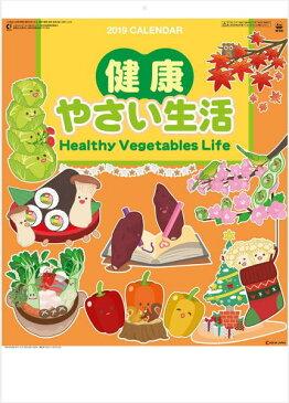 健康野菜生活 カレンダー  2019年カレンダー 壁掛けカレンダー 12カ月文字 文字月表