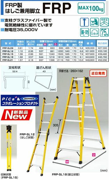 ピカ コーポレーション FRP製はしご兼用脚立 FRP-SL15【FRPSL15】