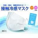 SHOWA 接触冷感マスク2枚入 N2087[226-9469] [N20-87]