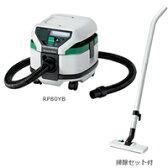 【送料無料】日立 集塵機 RP80YB HITACHI 乾湿両用 業務用掃除機 集じん機