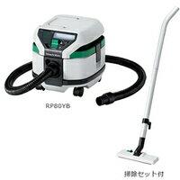 【送料無料】HiKOKI(旧日立工機) 集塵機 RP80YB HITACHI 乾湿両用 業務用掃除機 集じん機