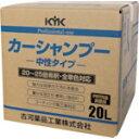 【送料無料!TRUSCO工具 激安特価(トラスコ中山)】KYK プロタイプカーシャンプー20L 21...