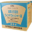 【送料無料】KYK プロタイプウォッシャー液20L油膜取り配合 ...