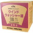 【送料無料】KYK プロタイプウォッシャー液20Lスタンダード 15207 [401-0418] 【洗車用品】[15-207]