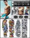 タトゥーシール 刺青シール 腕用 防水 4枚セット コスプレ ハロウィン 刺青 入れ墨 腕全体 tatoo Sticker イベント 煽り運転防止 おまけ付き C・・・