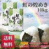 お米10kg送料無料令和2年産虹の煌めき大粒10kg(5kg×2)精米お米10kgにじのきらめき/新品種/おいしいお米